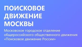 Московское городское отделение ООД 'Поисковое движение России'